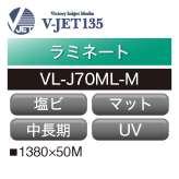 ラミネート V-JET135 中長期 塩ビ マット UV VL-J70ML-M