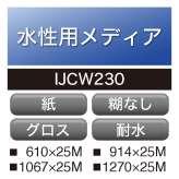 水性用 IJC W230 糊なし