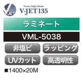 ラミネート V-JET135 ラッピング用アクリル グロス VML-5038