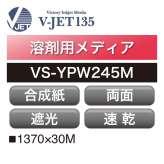 溶剤用 V-JET135 遮光速乾PP合成紙 両面印字 マット VS-YPW245M