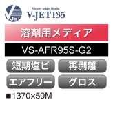 溶剤用 V-JET135 短期 塩ビ グロス 強粘 エアフリー グレー糊 VS-AFR95S-G2