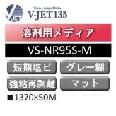溶剤用 V-JET135 短期 塩ビ マット 強粘 両面PEタイプ グレー糊 VS-NR95S-M