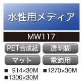水性用 PET合成紙 透明糊 MW117