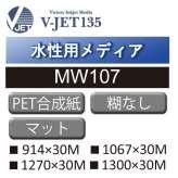水性用 PET合成紙 糊なし MW107