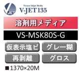 溶剤用 V-JET135 短期 仮表示用塩ビ グロス 再剥離 グレー糊 VS-MSK80S-G