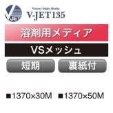 溶剤用 V-JET135 短期 メッシュターポリン VSメッシュ