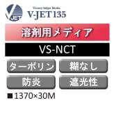 溶剤用 V-JET135 屋内用ノンカールターポリン 防炎 VS-NCT