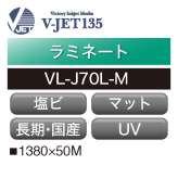 ラミネート V-JET135 長期 塩ビ マット UV VL-J70L-M