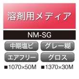 溶剤用 塩ビ グロス 強粘 マトリクス グレー糊 NM-SG