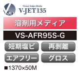 溶剤用 V-JET135 短期 塩ビ グロス 強粘 再剥離 エアフリー グレー糊 VS-AFR95S-G