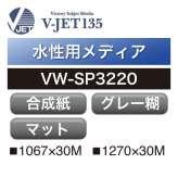 水性用 V-JET135 PP合成紙 グレー糊 紙セパ VW-SP3220