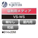 溶剤用 V-JET135 和紙メディア VS-WS