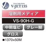 溶剤用 V-JET135 中期 塩ビ グロス グレー糊 VS-90H-G