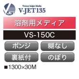溶剤用 V-JET135 ポンジ 糊なし VS-150C