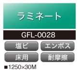 ラミネート 塩ビ エンボスマット フロア用 GFL-0028