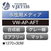 水性用 V-JET135 合成紙 エアフリー グレー糊 VW-AP-AFT
