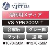 溶剤用 V-JET135 速乾PP合成紙 マット グレー糊 VS-YPN200M-T