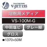 溶剤用 V-JET135 中期 塩ビ グロス グレー糊 VS-100M-G
