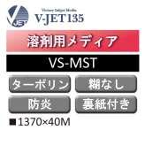 溶剤用 V-JET135 メッシュターポリン 防炎 VS-MST