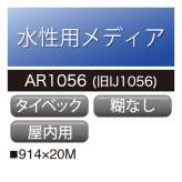 水性用 タイベック 屋内用 糊なし AR1056 (旧IJ1056)