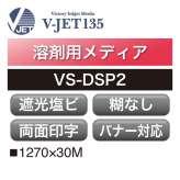 溶剤用 V-JET135 塩ビ 遮光 カール防止 糊なし VS-DSP2