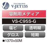 溶剤用 V-JET135 短期 クリア塩ビ グロス 透明糊 VS-C95S-G