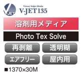 溶剤用 V-JET135 ポリエステルクロス エアフリー 透明糊 Photo Tex Solve