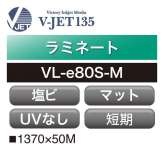 ラミネート V-JET135 塩ビ マット UVカットなし VL-e80S-M