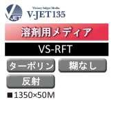 溶剤用 V-JET135 高輝度反射ターポリン VS-RFT