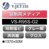 溶剤用 V-JET135 短期 塩ビ グロス 強粘 再剥離 グレー糊 VS-R95S-G2