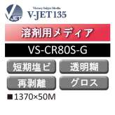 溶剤用 V-JET135 短期 クリア塩ビ グロス 透明糊 VS-CR80S-G