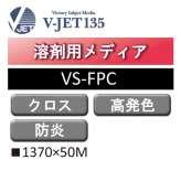 溶剤用 V-JET135 高発色クロス 防炎 VS-FPC