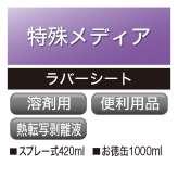 溶剤用 ラバーシート 熱転写専用 剥離液