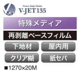 下地材 V-JET135 再剥離ベースフィルム 透明 強粘着 透明糊