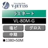 ラミネート V-JET135 中期 塩ビ グロス VL-80M-G