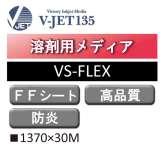 溶剤用 V-JET135 内照用FFシート VS-FLEX