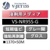 溶剤用 V-JET135 短期 塩ビ グロス 強粘 両面PEタイプ グレー糊 VS-NR95S-G