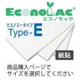 エコノラックE 紙貼タイプ