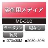 溶剤用 クラスター ターポリン 一般タイプ ME-300