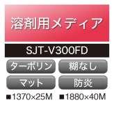溶剤用 アドマックス ターポリン 遮光 SJT-V300FD