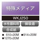 水性用 ユポ 微吸着 WKJ250