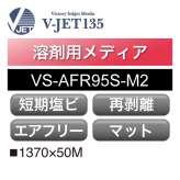 溶剤用 V-JET135 短期 塩ビ マット 強粘 再剥離 エアフリー グレー糊 VS-AFR95S-M2