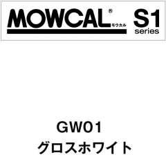 モウカルS1 GW01 グロスホワイト