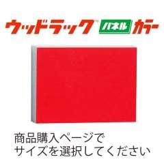 ウッドラック カラー C 赤