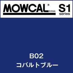 モウカルS1 B02 コバルトブルー
