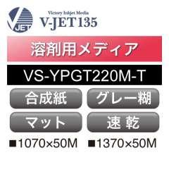 溶剤用 V-JET135 高密度速乾PP合成紙 マット グレー糊 VS-YPGT220M-T