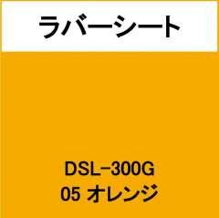 ラバーシート DSL-300G オレンジ 艶あり
