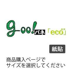 goo!パネ eco エコ 紙貼