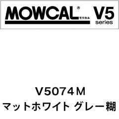 モウカルV5 V5074M マットホワイト グレー糊