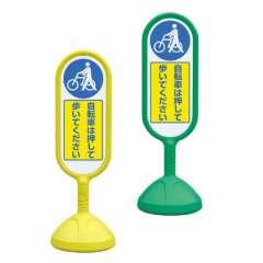 サインキュートII 「自転車は押して歩いてください」